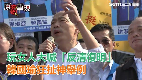 韓國瑜舉例召妓玩女人是要「反清復明」。 圖片來源:三立新聞
