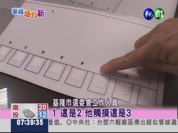 視障者投票需要特殊協助。 圖片來源:華視