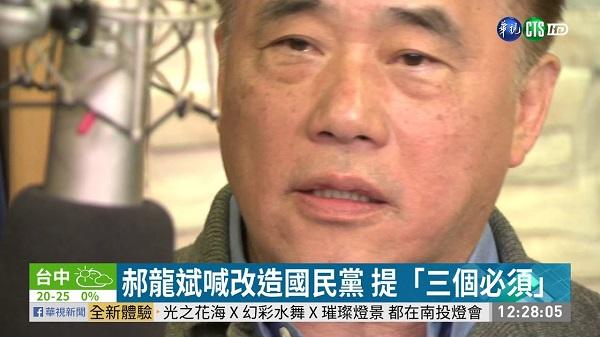 郝龍斌拋出「三個必須」並宣布參選國民黨黨主席。 圖片來源:華視