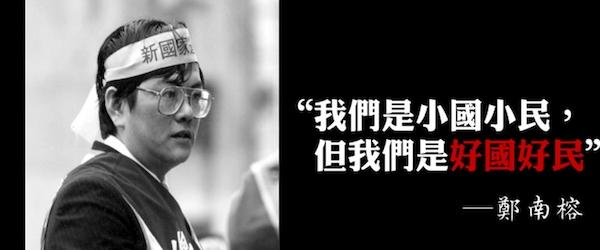 鄭南榕說「我們是小國小民,但我們是好國好民」。 圖片來源:狂熱球電影資訊網