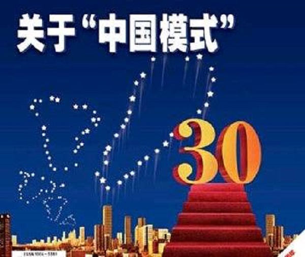 中國模式是其他國家無法仿效的。 圖片來源:中國評論新聞