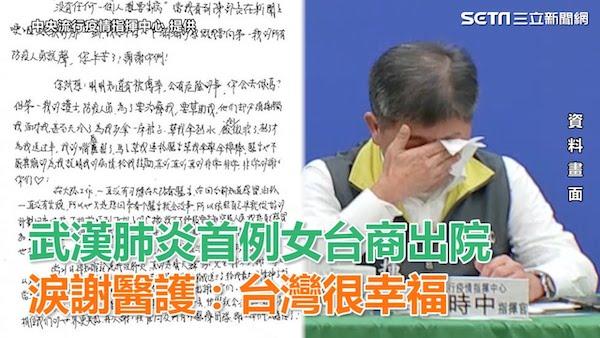 台灣首例武漢肺炎病患痊癒感言。 圖片來源:三立新聞