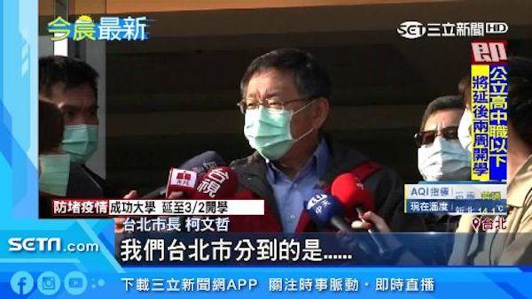 柯文哲洩漏台商返台隔離地點,影響防疫。 圖片來源:三立新聞