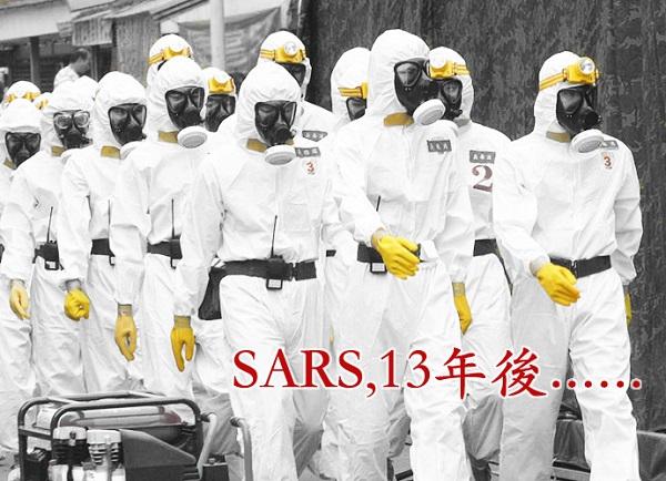 SARS之後13年,武漢肺炎再起。 圖片來源:民報