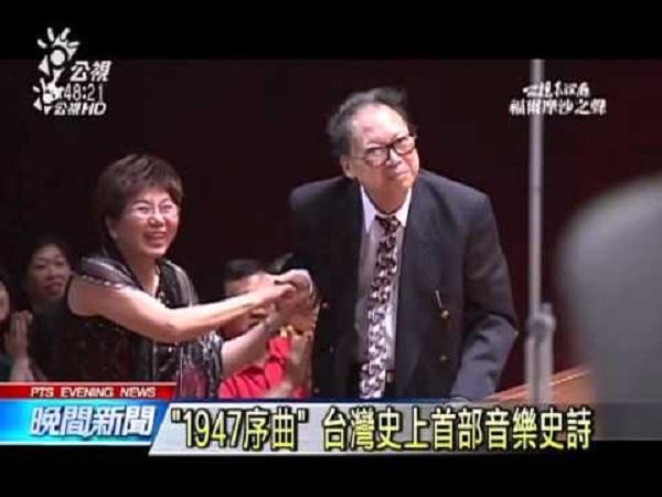 台灣史上最傑出的音樂家蕭泰然。 圖片來源:公視
