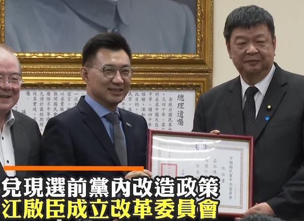 國民黨黨主席江啟臣成立改革委員會。 圖片來源:聯合新聞網