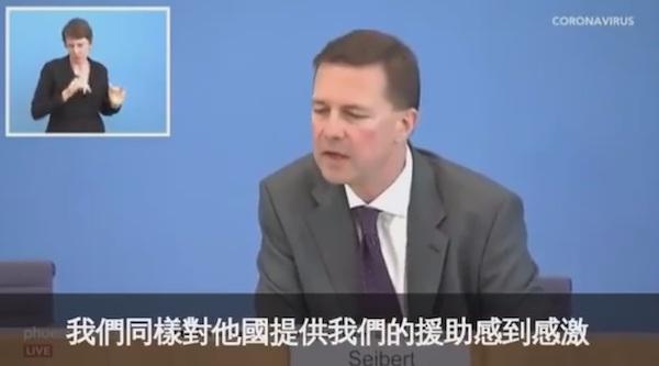 德國接受台灣捐贈口罩後,絕口不提台灣。 圖片來源:新頭殼