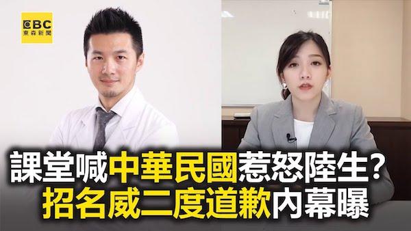 中原大學招名威老師在課堂上講中華民國,遭陸生舉報。 圖片來源:東森新聞