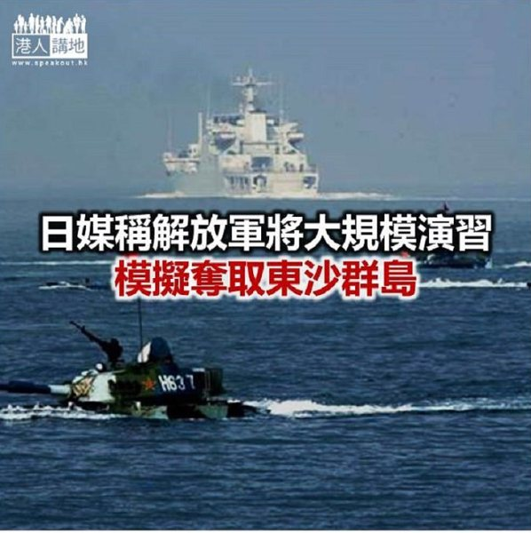 傳言中共解放軍將軍演模擬奪取東沙群島。 圖片來源:港人講地