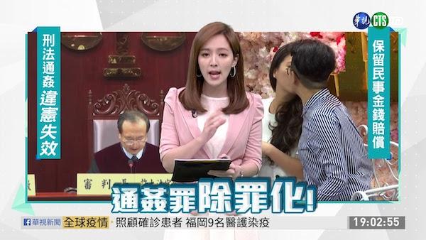 台灣最終完成通姦除罪化。 圖片來源:華視新聞