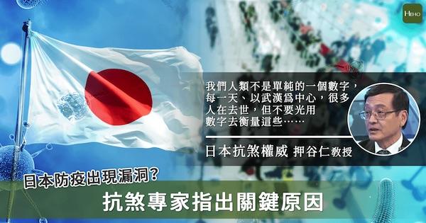 日本不太檢驗,靠三密策略壓制病毒?