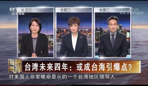 王鴻薇上央視稱蔡英文為「台灣地區領導人」。 圖片來源:新頭殼