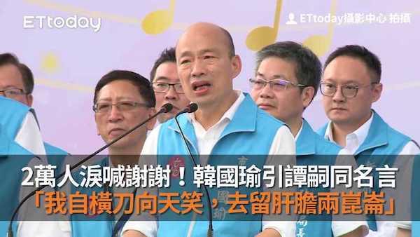 韓國瑜卸任引用譚嗣同名言。 圖片來源:ETToday