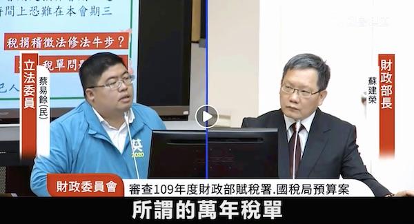 台灣的萬年稅單讓稅災戶陷入悲慘人生。 圖片來源:法稅改革聯盟