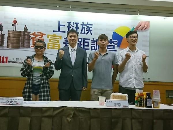 台灣青年就業的貧富差距逐漸擴大。 圖片來源:1111人力銀行