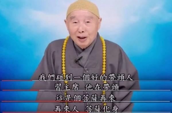 淨空法師曾大讚習近平「菩薩化身」,今被中國查禁。 圖片來源:新頭殼