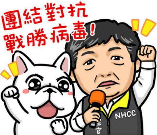 台灣防疫需要大家共同團結。 圖片來源:衛福部LINE貼圖