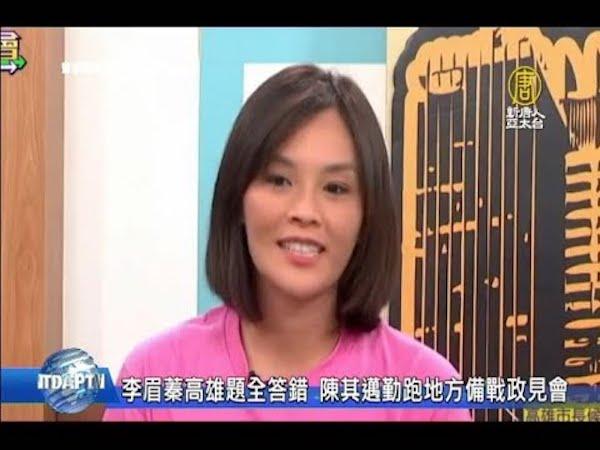 李眉蓁上節目被問高雄題全答錯。 圖片來源:新唐人