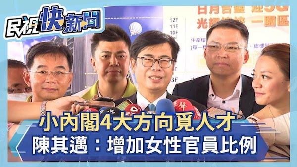陳其邁小內閣的女性比例三分之一,創下紀錄。 圖片來源:民視