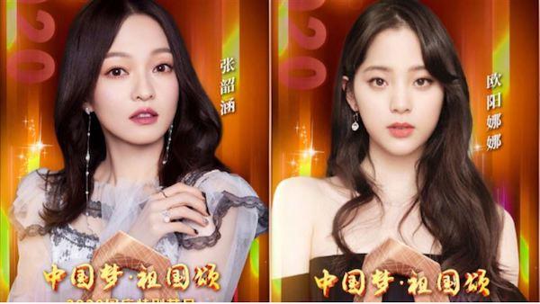 歐陽娜娜與張韶涵將於中國十一國慶唱「我的祖國」。 圖片來源:三立新聞