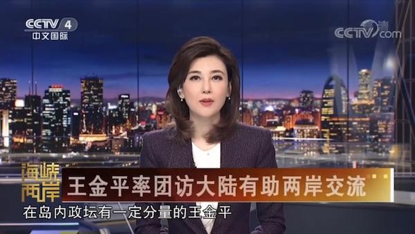 王金平原本預定率團訪問大陸,被央視報導為「求和」。 圖片來源:央視