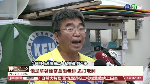 一名老師遭情緒障礙學生拿便當砸並追打。 圖片來源:華視