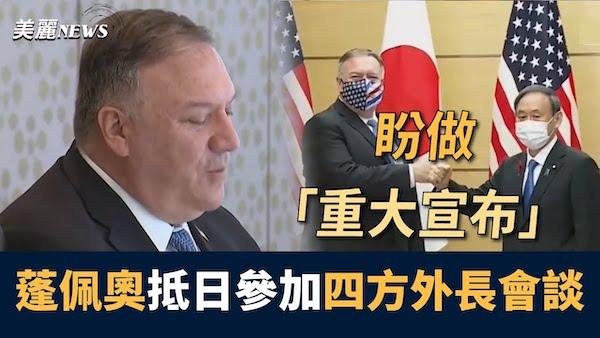 美國國務卿龐佩奧訪日並舉行四方外長會談。 圖片來源:美麗日報
