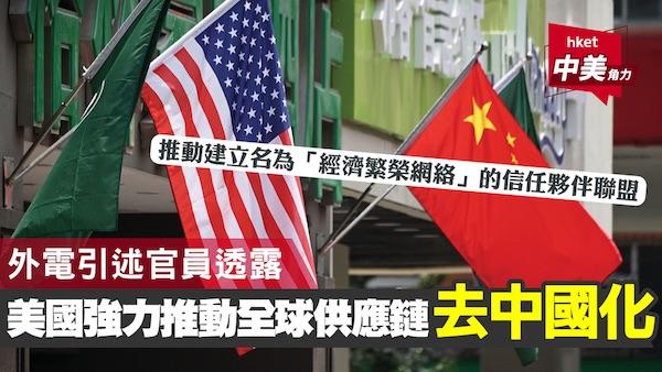 美國將推「經濟繁榮網絡」將全球供應鏈去中國化。 圖片來源:中國經濟日報