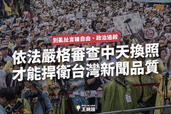 中天撤照是對新聞專業工作者的尊重。 圖片來源:華視