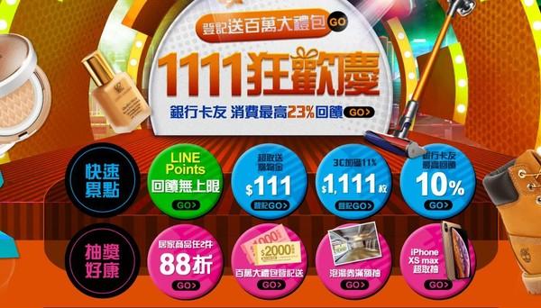 雙十一的購物節慶來自中國。 圖片來源:ETToday