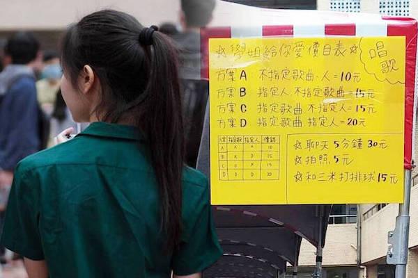 北一女園遊會的唱歌陪聊引發爭議。 圖片來源:作者提供