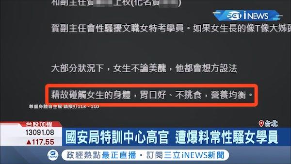 國安局特訓中心遭網友爆料會藉故性騷擾女學員。 圖片來源:三立新聞