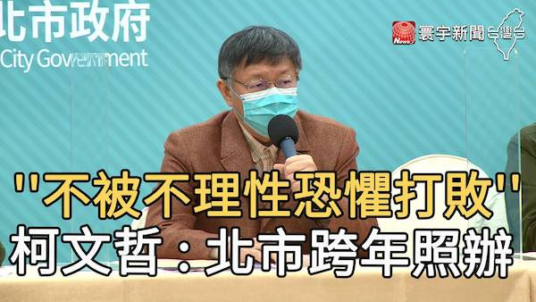 柯文哲執意舉辦跨年活動惹議。 圖片來源:寰宇新聞
