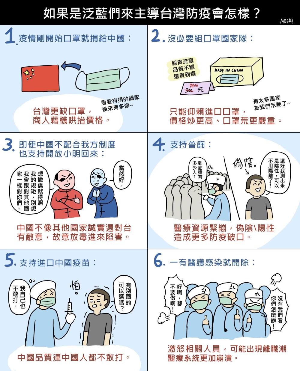 醫護是台灣防疫英雄 楊志良們別見縫插針