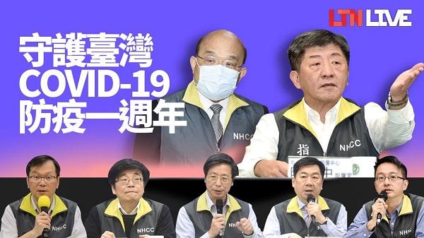 台灣抗疫滿一週年。 圖片來源:自由時報