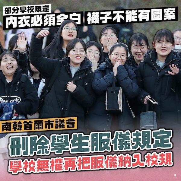 南韓首爾市議會刪除學生服儀規定。 圖片來源:台灣青年民主協會
