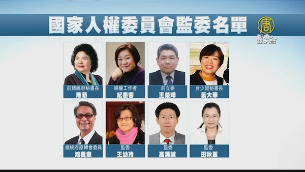 國家人權會由陳菊掌舵。 圖片來源:新唐人