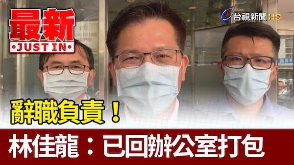 林佳龍因台鐵太魯閣號出軌事故辭職。 圖片來源:台視