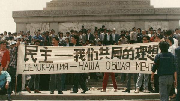中國曾經也有民主的理想。 圖片來源:禁聞網