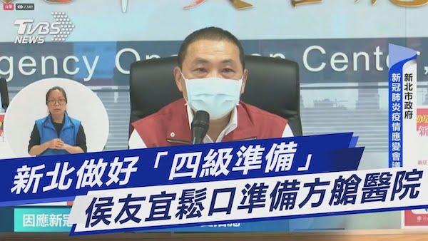 侯友宜要建方艙醫院? 圖片來源:TVBS