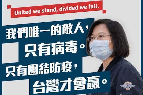 台灣對抗疫情必須團結。 圖片來源:聯合報