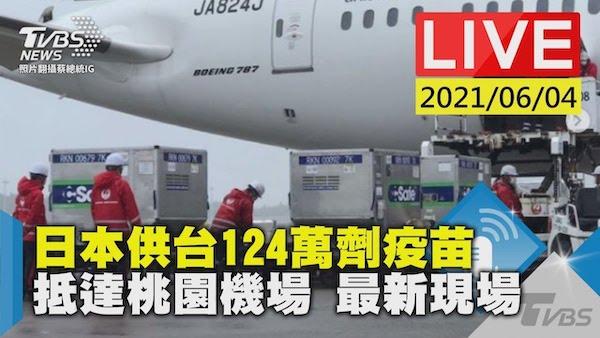 日本提供台灣124萬劑疫苗。 圖片來源:TVBS