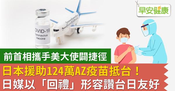日本援助台灣疫苗在六四這天抵達。 圖片來源:早安健康