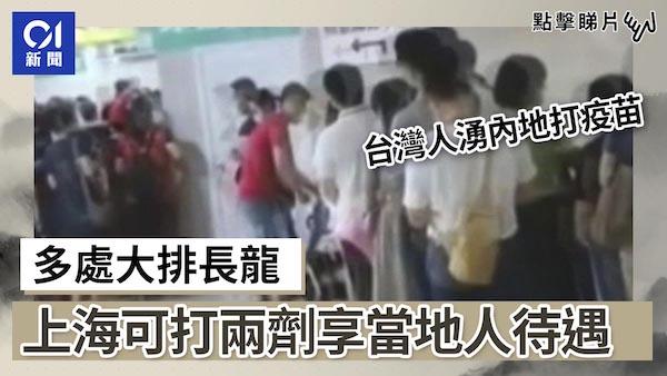 台灣人到中國打疫苗。 圖片來源:HK01