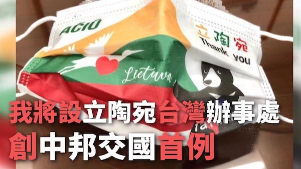 我將設立陶宛台灣辦事處。 圖片來源:央廣