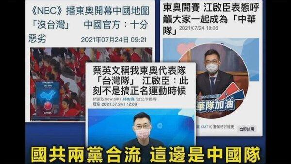 江啟臣是中華台北人,不是台灣人