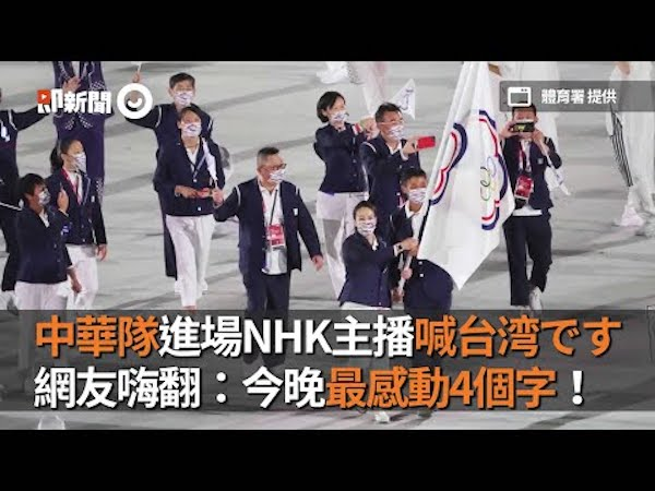 NHK主播介紹我國奧運隊伍為「台湾です」。 圖片來源:作者提供