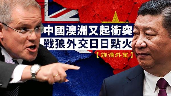 中共在國際社會到處罷凌罔顧外交禮儀.。 圖片來源:RFA