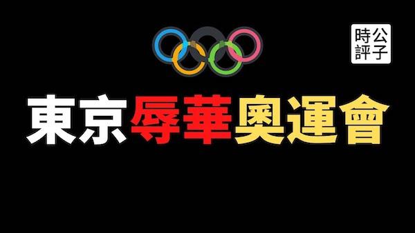 中國在本次東京奧運有多次小粉紅出征辱華事件。 圖片來源:公子時評