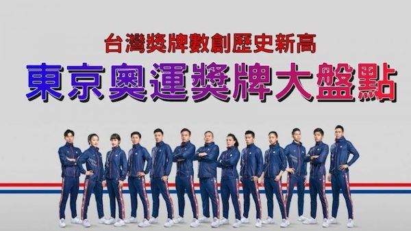 東京奧運台灣獎牌數史上新高。 圖片來源:每日娛樂大小事